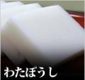 【今だけ 季節限定商品 2月末まで】「わたぼうし」  500g(12〜14切れ)