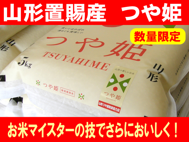 【30年産 厳選・吟味】山形置賜産つや姫 2kg 特別栽培米