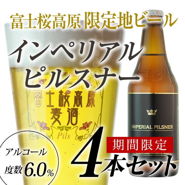 アルコール度数6.0%の限定クラフトビール 「富士桜高原麦酒インペリアルピルスナー4本セット」