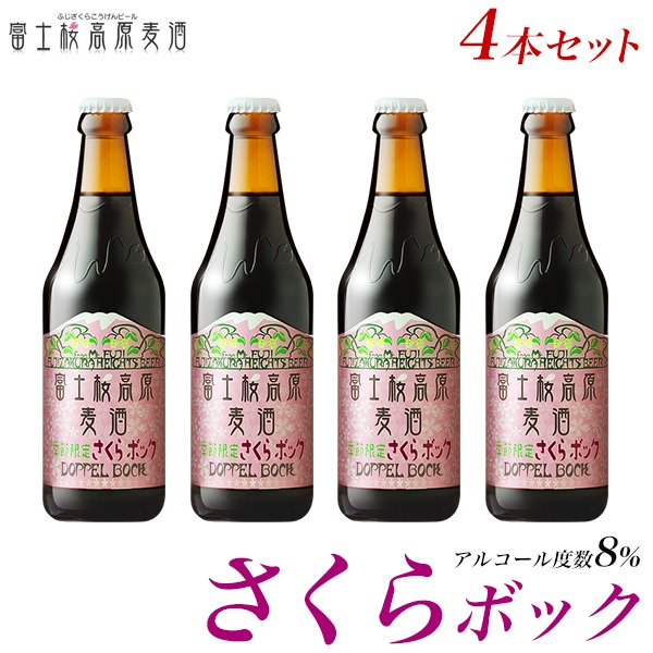 「富士桜高原麦酒さくらボック4本セット」