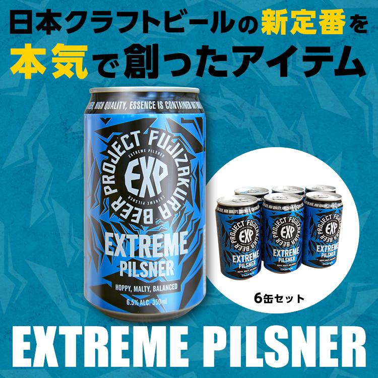 FUJIZAKURA BEER PROJECT エクストリームピルスナー【EXTREME PILSNER】6缶セット(350ml×6缶) クラフトビール 缶 地ビール