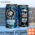 エクストリームピルスナー1ケース24缶