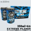 エクストリームピルスナー6缶