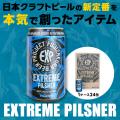 FUJIZAKURA BEER PROJECT エクストリームピルスナー【EXTREME PILSNER】1ケース(350ml×24缶) クラフトビール 缶 地ビール