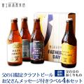 【送料無料】 富士桜高原麦酒 父の日限定クラフトビール お父さんメッセージ付きラベル4本セット 父の日 2021