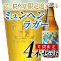 新鮮なモルトの風味とスパイシーなホップ 「富士桜高原麦酒ミュンヘンラガー」4本セット