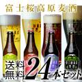 富士桜高原麦酒送料無料24本セット