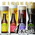 富士桜高原麦酒4本セット