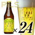 富士桜高原麦酒「ピルス」送料無料24本セット