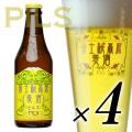 富士桜高原麦酒「ピルス」4本セット