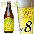 富士桜高原麦酒「ピルス」8本セット
