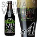 富士桜高原麦酒「シュバルツヴァイツェン」4本セット