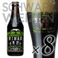 富士桜高原麦酒「シュバルツヴァイツェン」8本セット