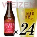 富士桜高原麦酒「ヴァイツェン」送料無料24本セット