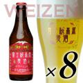 富士桜高原麦酒「ヴァイツェン」8本セット