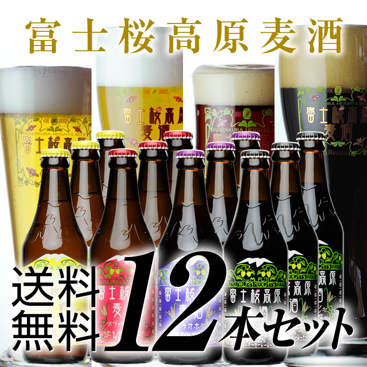 富士桜高原麦酒送料無料12本セット
