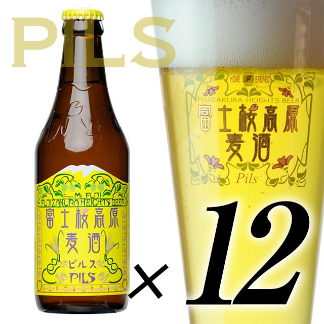 富士桜高原麦酒「ピルス」送料無料12本セット