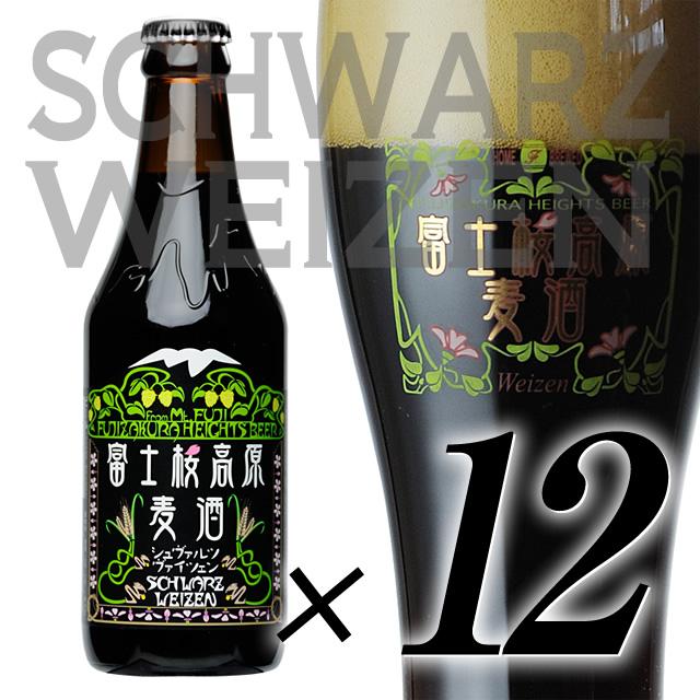富士桜高原麦酒「シュバルツヴァイツェン」送料無料12本セット