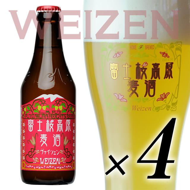 富士桜高原麦酒「ヴァイツェン」4本セット