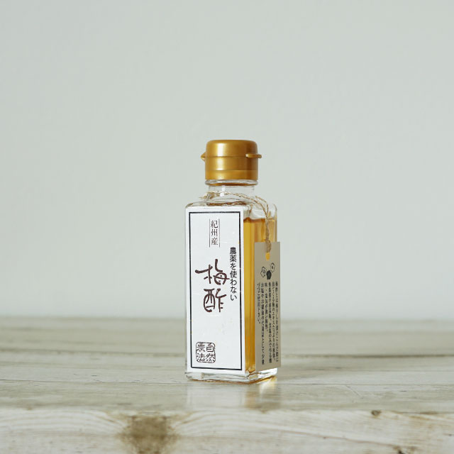 農薬を使わない無添加梅酢【無農薬・無肥料・無添加】 100g入り
