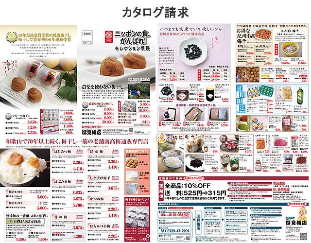 有料・南高梅干専門店 (有)深見梅店 カタログ請求+梅干し付