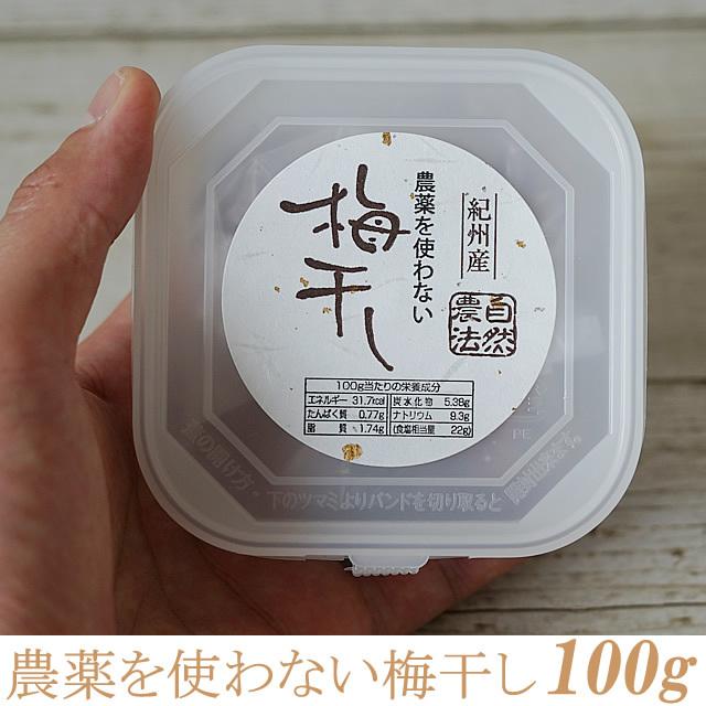 3年熟成の農薬を使わない梅干し,無農薬・無肥料・無添加の3年以上熟成, 100g(4~5粒入)