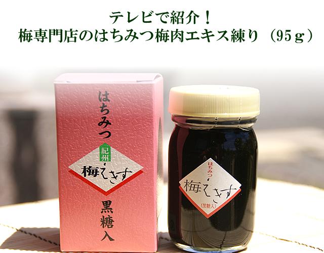 はちみつ梅肉エキス練り/95g 【約1ヵ月分】