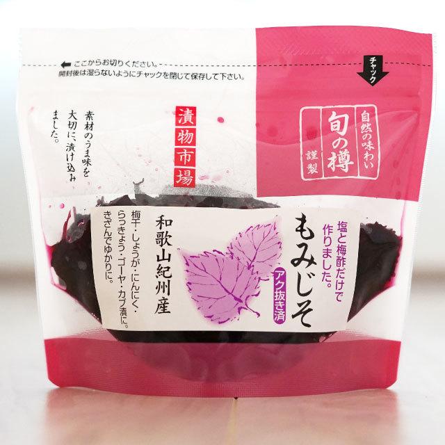 赤しそ,梅干用の赤紫蘇【もみしそ/塩漬け、アク抜き済】和歌山県産 300g