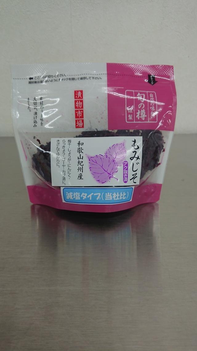 赤しそ,梅干用の赤紫蘇【もみしそ/塩漬け、アク抜き済、減塩タイプ】和歌山県産 200g
