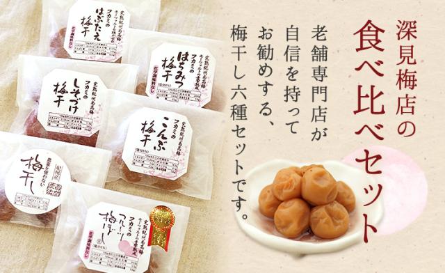 送料無料 和歌山県の南高梅専門店の食べ比べセット(6種類) 【包装なし・のし不可】