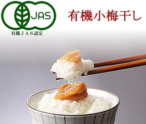 有機JAS認定,和歌山県産の有機小梅干し100g