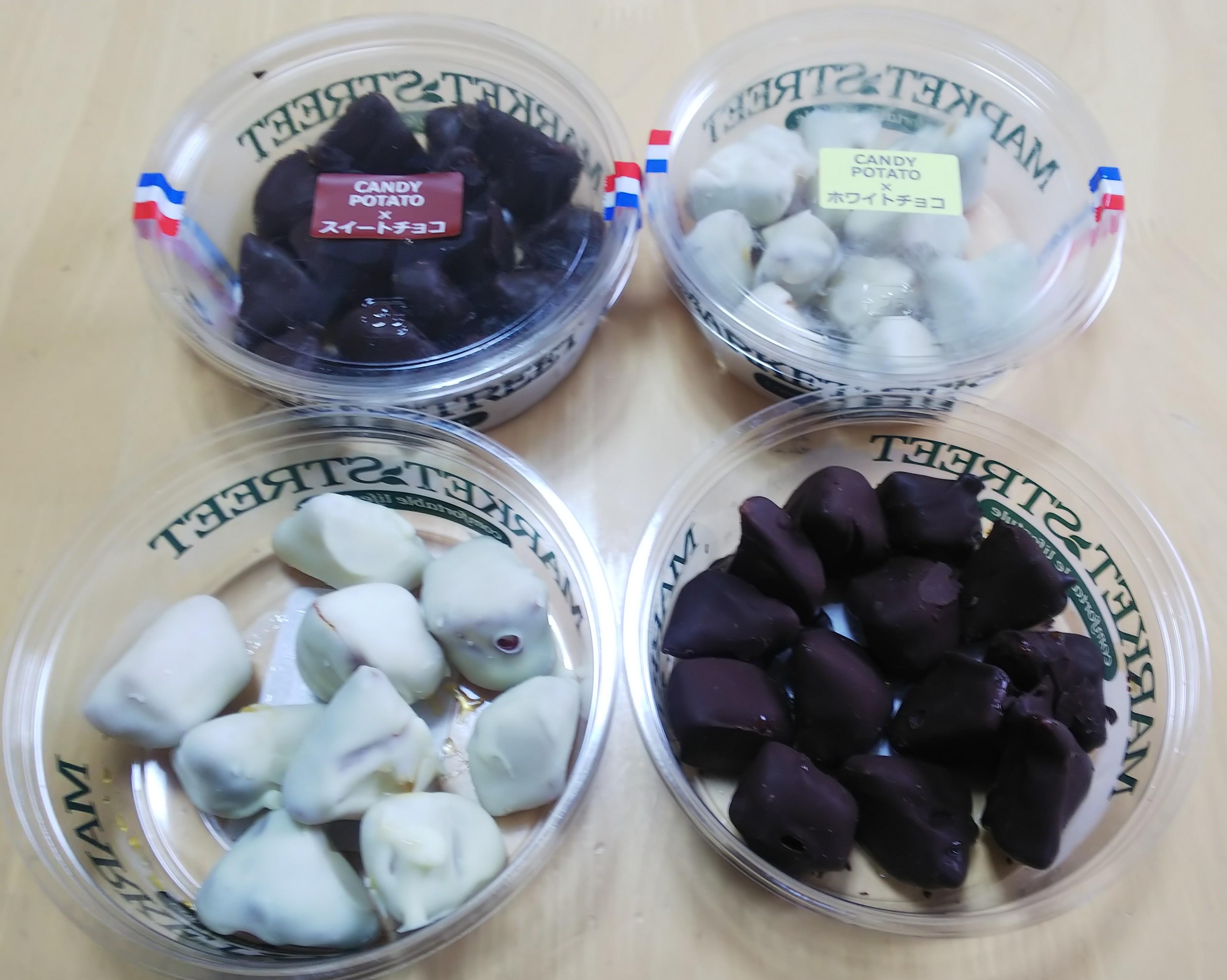 【 限定商品 】キャンディポテト(スイートチョコ・ホワイトチョコ詰め合わせ)
