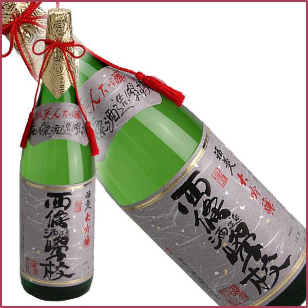 福美人 大吟醸 西條酒造学校 1,800ml [ 化粧箱入 ] 【ギフトにおすすめ】
