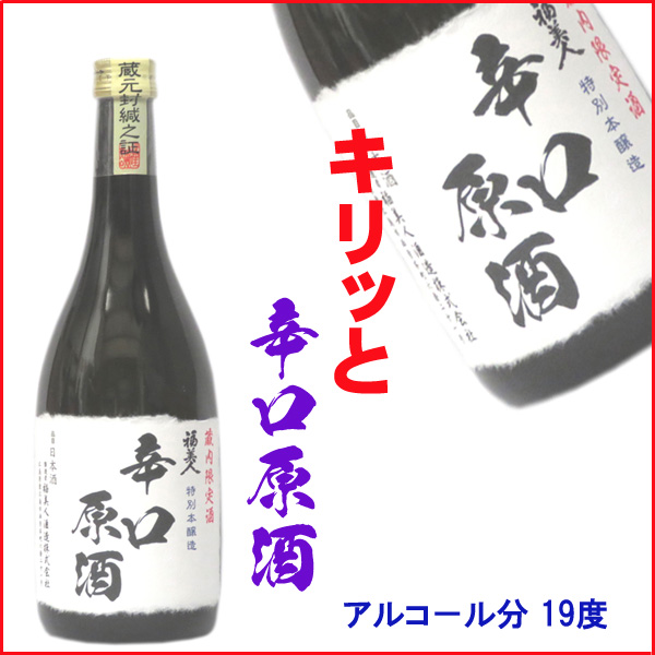 福美人 特別本醸造 「辛口原酒」 720ml  【蔵内限定酒】