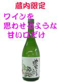福美人 蔵内限定 甘い口どけ豊醇原酒 720ml
