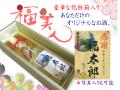 オリジナルラベル純金箔入720ml【豪華化粧箱】