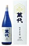 1693 【小林酒造本店/福岡】萬代 純米大吟醸50 1800ml