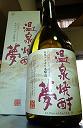 1856 米焼酎・温泉焼酎 【大和一酒造】 温泉焼酎夢 720ml