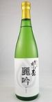 1883 【みいの寿/福岡】 麗吟 純米吟醸 720ml 三井の寿