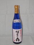 2785 【小林酒造本店/福岡】 萬代 博多の森 初しぼり 純米吟醸生 720ml
