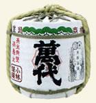3026 【小林酒造/福岡】萬代上撰 特製大型樽詰 4斗1斗入 18L
