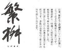 3192 【高橋商店/福岡】[予約] 繁桝 秘蔵酒を楽しむ会 令和元年 第22回