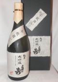 3694 【みいの寿/福岡】 三井の寿 純米大吟醸 斗瓶採り 720ml [限定]
