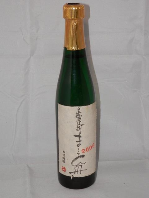 3785 黒糖焼酎 【富田酒造】 まーらん舟2006 33度 500ml