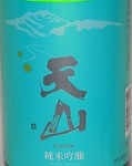 4105c【天山酒造/佐賀】天山 純米吟醸 1800ml×6本 ★送料無料