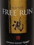 4138 【鳴滝酒造/佐賀】 瀧 純米吟醸 フリーラン [1回火入れ] 1800ml 限定流通