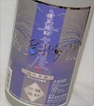 4429 粕取り焼酎 【喜多屋/福岡】 吟醸焼酎 喜多吟蔵  25度 1800ml