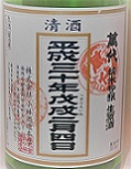 4731 【小林酒造・萬代/福岡】[予約] 平成三十年 萬代 立春朝搾り 純米吟醸生原酒 1800ml