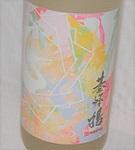 4804 【基山商店/佐賀】 基峰鶴 greeting (グリーティング) 純米吟醸酒 720ml [限定流通]
