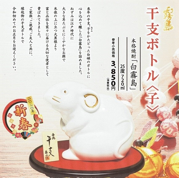 5694 【霧島酒造/宮崎】 [予約] 2020年 霧島干支ボトル 子(ねずみ) 芋焼酎 720ml